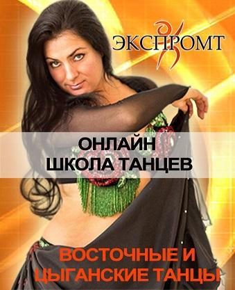 """Онлайн школа танца живота """"Экспромт"""" Александры Усановой"""
