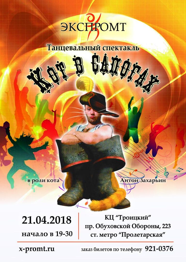 """Танцевальный спектакль, отчетный концерт школы танцев """"Экспромт"""""""