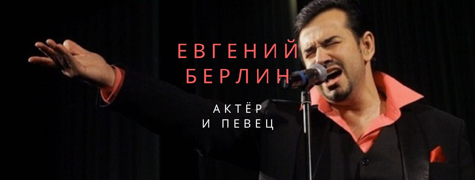 Евгений Берлин певец, актер