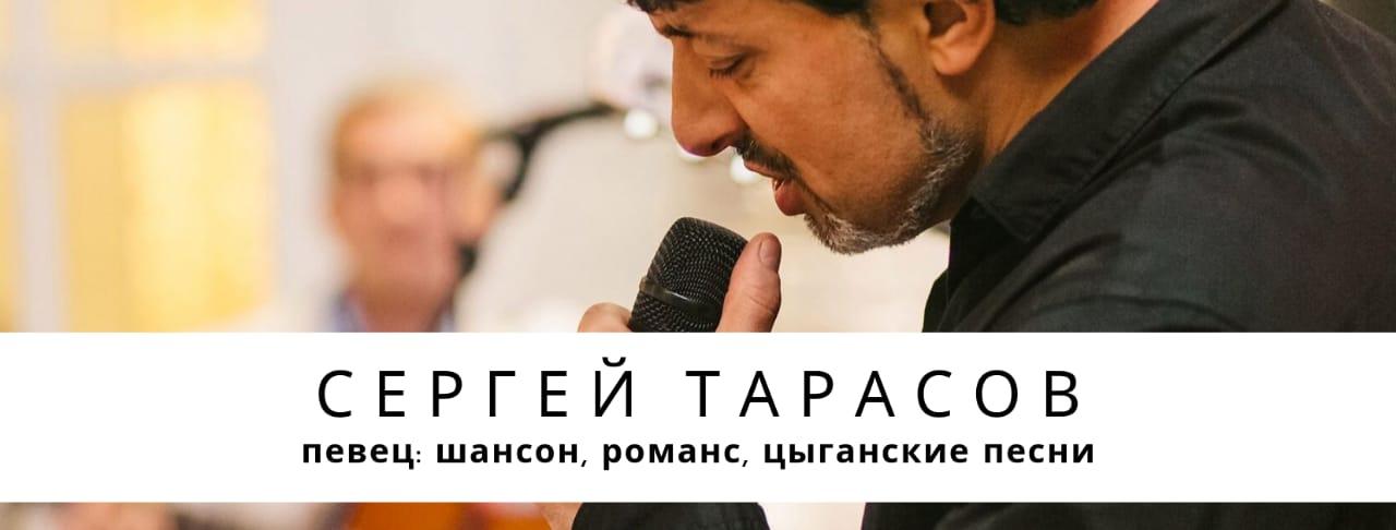 Сергей Тарасов, певец, автор и исполнитель: романс, шансон, цыганские, народные песни