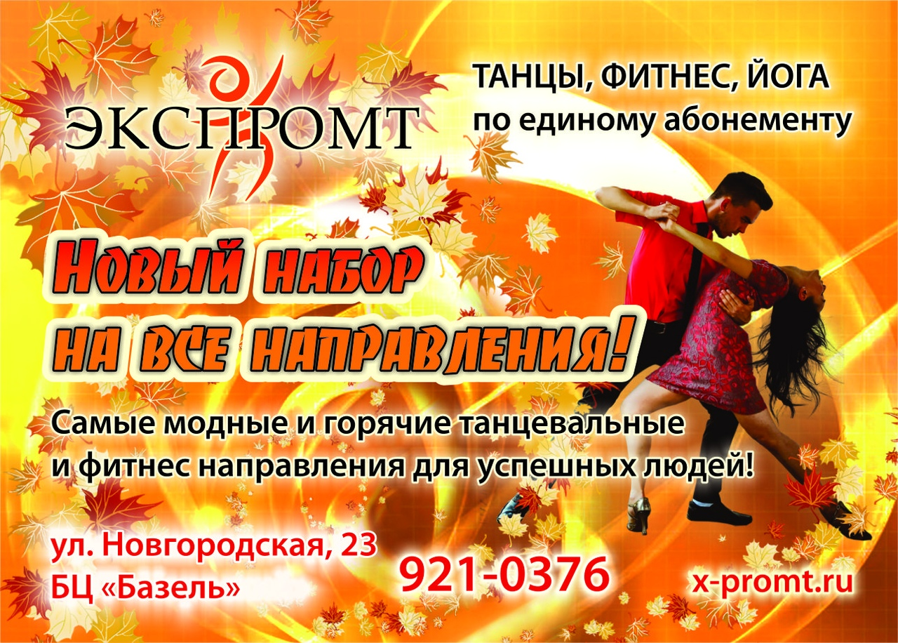 Осенний набор на танцы, йогу, фитнес