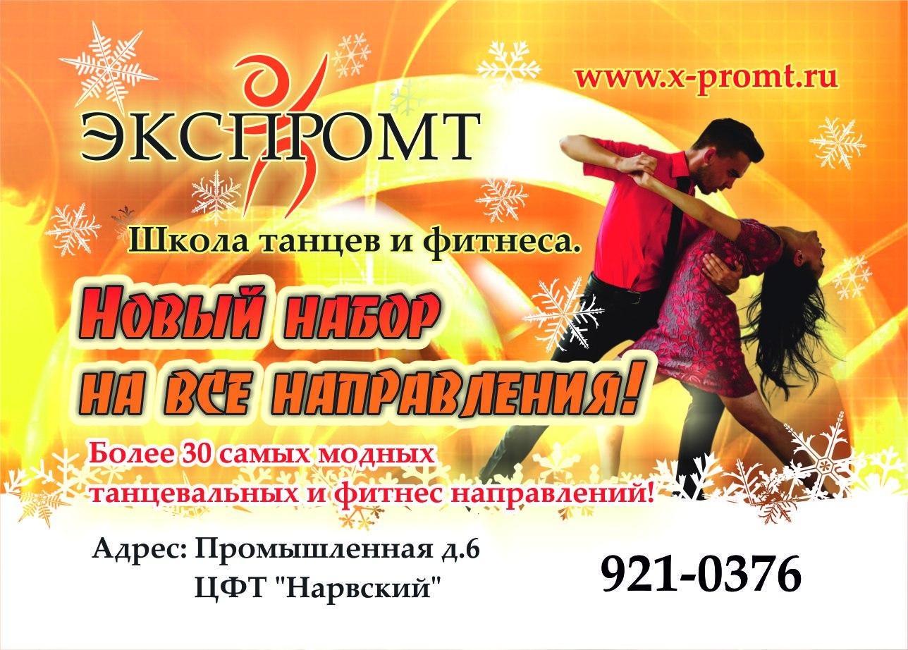 Зимний набор на танцы, йогу, фитнес
