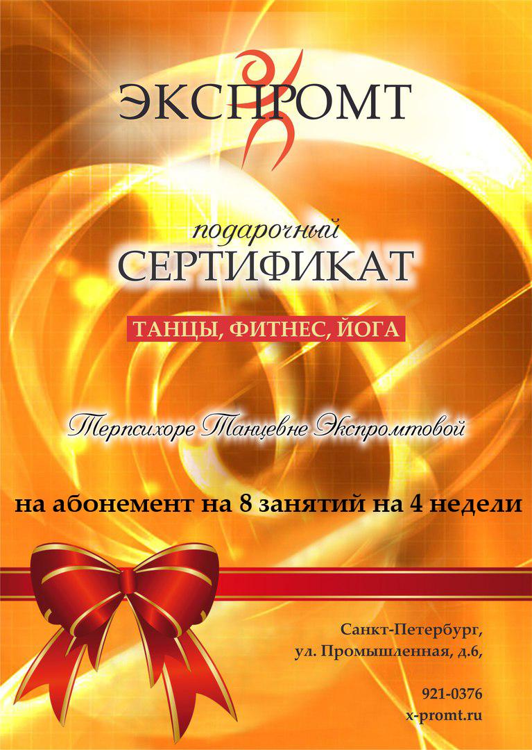 Сертификат на занятия танцами, фитнесом, йогой