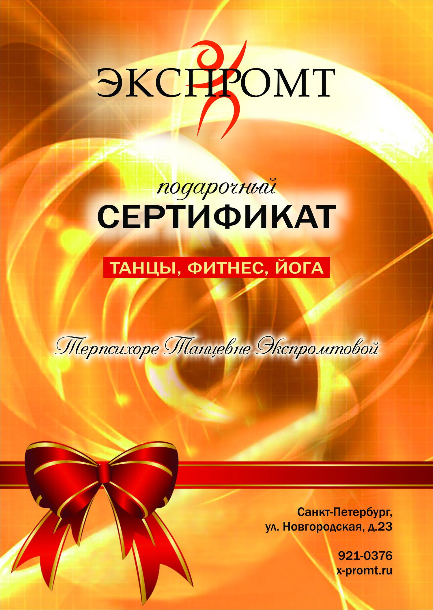 Подарочный сертификат на танцы, фитнес, йогу, солярий, массаж, выступления танцоров