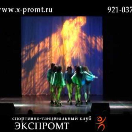 """Гоу Гоу. Go Go. Школа танцев """"Экспромт"""""""