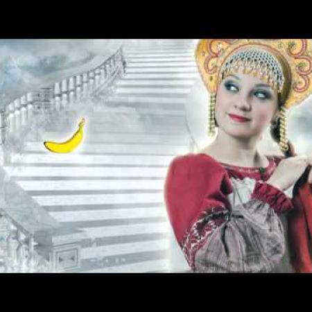 Территория богов или Банан раздора.