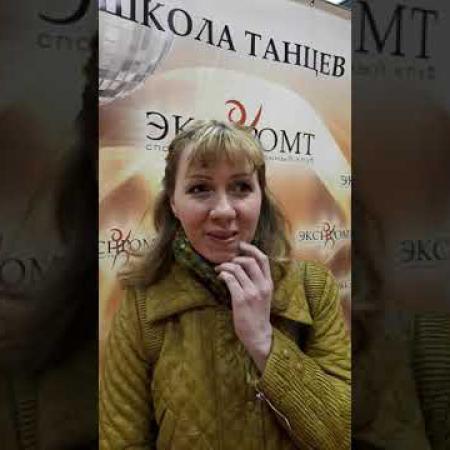 """Отзыв ученицы школы танцев """"Экспромт"""" Санкт-Петербург"""