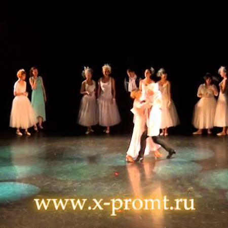 "Танго. Школа танцев ""Экспромт""."