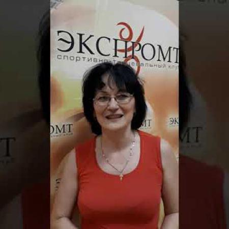 """Отзыв ученицы. Школа танцев """"Экспром"""" Санкт-Петербург"""