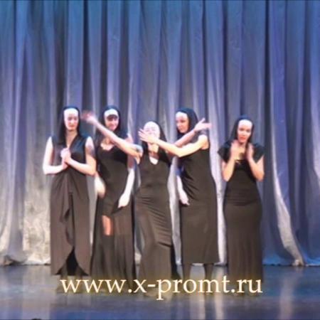 """Танец """"Монашки"""". Школа танцев """"Экспромт""""."""