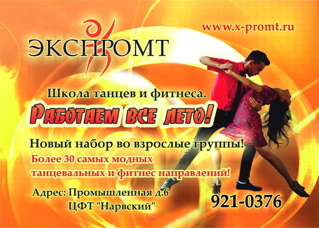танцы летом, летняя школа танцев, школа танцев летом
