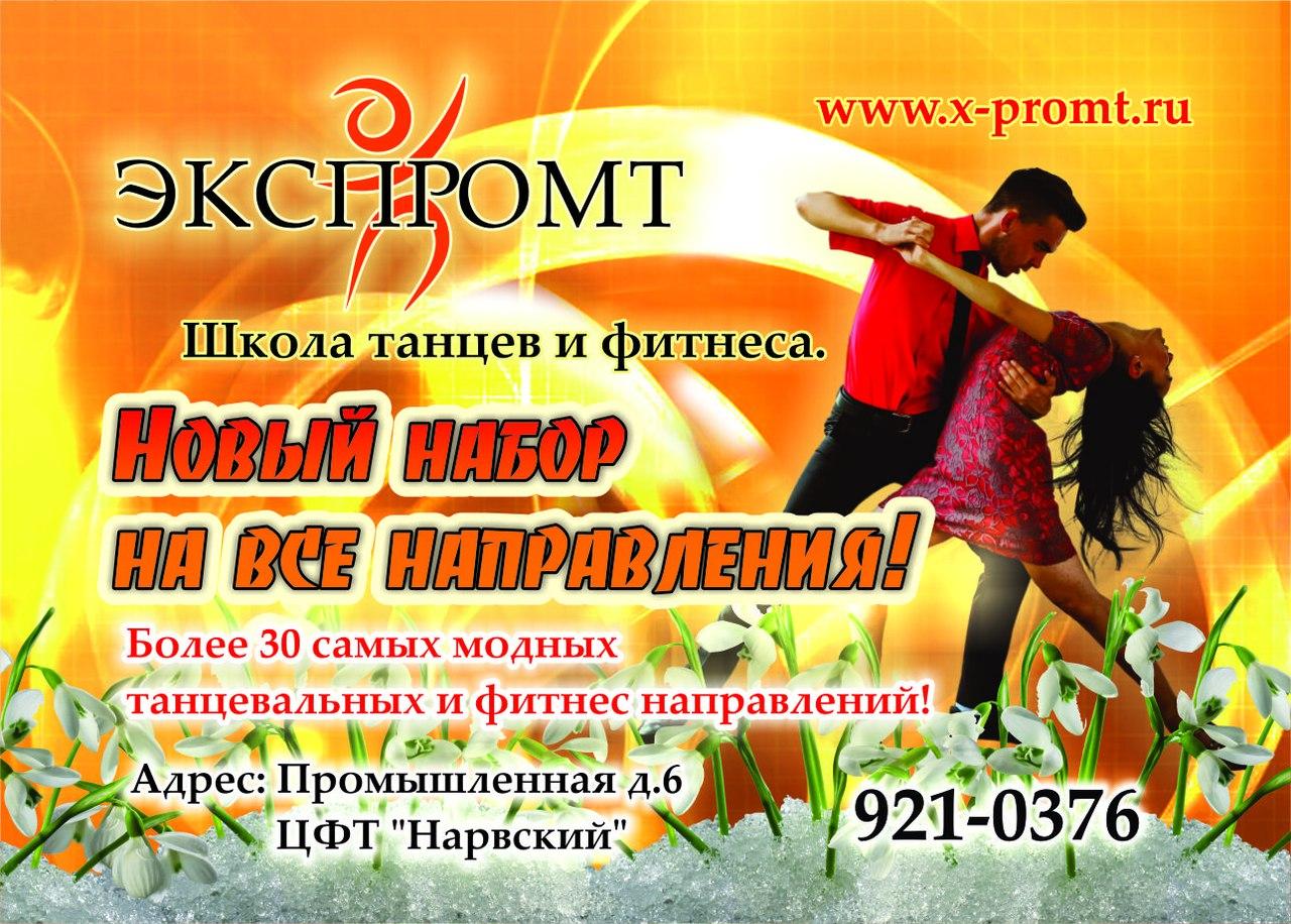 набор на танцы, йогу, фитнес весной